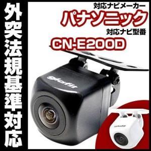 CN-E200D対応 新型CMOS バックカメラ ガイドライン 正像鏡像 【保証6】 glafit|fpj-mat