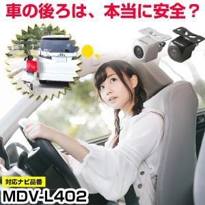 MDV-L402対応 新型CMOS バックカメラ ガイドライン 正像鏡像 【保証6】 glafit|fpj-mat