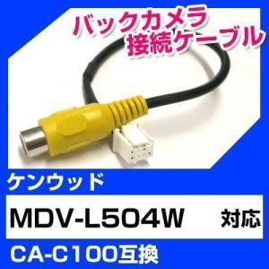 MDV-L504W ケンウッド バックカメラ カメラケーブル 接続ケーブル CA-C100互換 カメ...