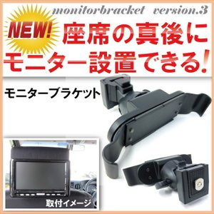 小型 モニターアーム ブラケット ヘッドレストモニター モニター取付け 車 子どもテレビ キッズ|fpj-mat