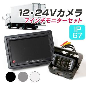 新型 24Vトラック用 CCD バックカメラ モニターカメラセット 7インチモニター 【保12】 1810s|fpj-mat