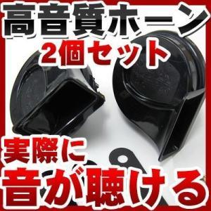 【2個セット】 車用 ホーン 高級 低音 高音 クラクション 音 510Hz 410Hz ダブルホー...