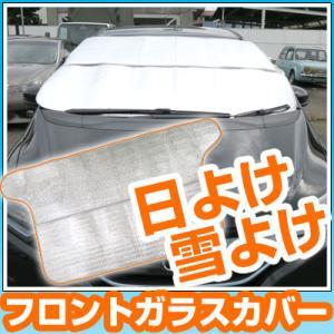 フロントガラス カバー 凍結防止シート サンシェード 凍結防...