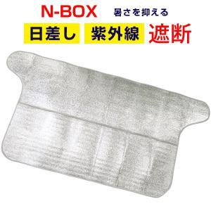 N-BOX NBOX フロントカバー フロントガラスカバー 凍結防止 霜取り 凍結 雪解け 積雪 車 冬 サンシェード 日除け 汚れカバー 外付け|fpj-mat