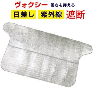ヴォクシー VOXY フロントカバー フロントガラスカバー サンシェード 夏 日除け 日よけ UVカット 紫外線 車 暑さ 駐車 日焼け 汚れカバー 外付け|fpj-mat