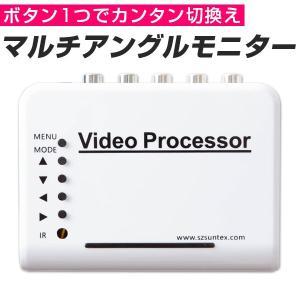 """こちらの商品はモニターの画像を分割して映す""""映像分割器""""です!  1つのモニター画面で複数のカメラが..."""