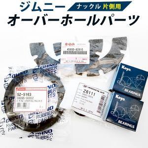 【片側用】ジムニー SUZUKI ナックル オーバーホール キット オイルシール ベアリング パッド...