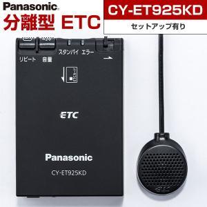 セットアップ込み パナソニック ETC 車載器 CY-ET925KD Panasonic アンテナ分離 音声案内 父の日 プレゼント 車好き|fpj-mat