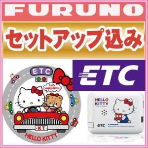 セットアップ込み ハローキティ ETC FURUNO フルノ 車載器 FNK-M07TK 保証 父の日 プレゼント 車好き|fpj-mat