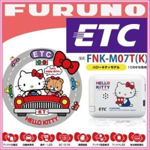 ハローキティ ETC FURUNO フルノ 車載器 FNK-M07TK 保証 父の日 プレゼント 車好き|fpj-mat