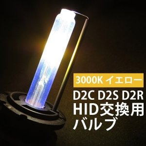 D2C 純正HID交換用バルブ 35W 3000K 6000K 8000K 30000K|fpj-mat