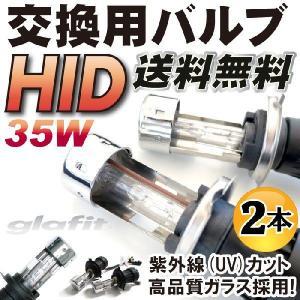 H4 バルブ HiLo 交換用 バーナー 35w|fpj-mat