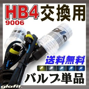 HID HB4(9006) HID交換用バルブ 35W バーナー|fpj-mat