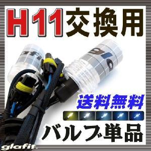 HID H11 HID交換用バルブ 35W バーナー|fpj-mat
