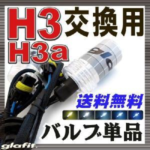 HID H3 H3a HID交換用バルブ 35W バーナー|fpj-mat