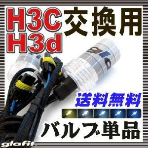 HID H3C H3d HID交換用バルブ 35W バーナー|fpj-mat