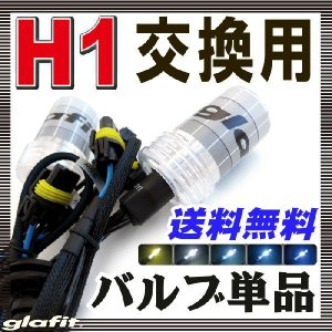 HID H1 HID交換用バルブ 35W バーナー|fpj-mat