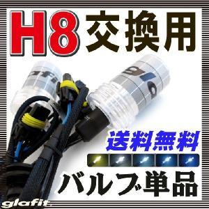 HID H8 HID交換用バルブ 35W バーナー|fpj-mat