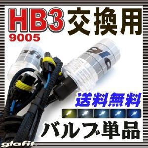 HID HB3(9005) HID交換用バルブ 35W バーナー|fpj-mat