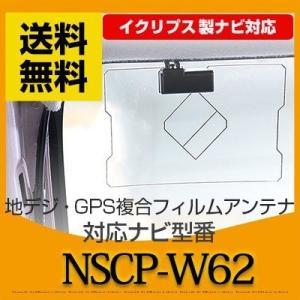NSCP-W62 対応 地デジ・GPS複合フィルムアンテナ|fpj-mat