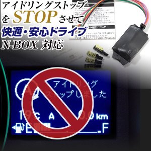 N-BOX NBOX JF3 JF4 アイドリングストップキャンセラー アイドリングストップ エンジンストップ jf3 jf4 システム制御 日本製|fpj-mat