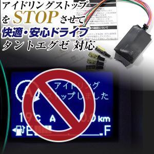 タントエグゼ L455S L465S アイドリングストップキャンセラー 日本設計|fpj-mat