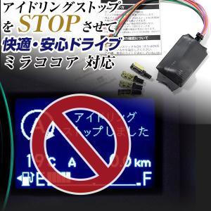 ミラココア L675S L685S アイドリングストップキャンセラー 日本設計|fpj-mat