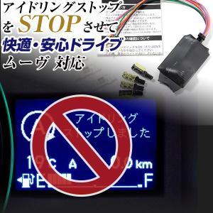 ムーヴ LA100S LA110S アイドリングストップキャンセラー 日本設計|fpj-mat