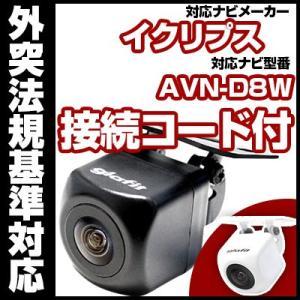 AVN-D8W 対応 バックカメラ 外突法規基準対応 広角レンズ防水小型 イクリプスバックカメラ対応ケーブル付属 【保証期間6ヶ月】|fpj-mat