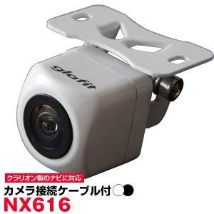NX616 対応 広角バックカメラ 外突法規対応 クラリオンバックカメラ互換ケーブル 【保証期間6ヶ月】|fpj-mat