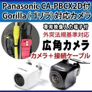 CN-SP720VL CN-GP720VD CA-PBCX2D パナソニック サンヨー ゴリラGorilla ナビ対応 バックカメラ 【保6】|fpj-mat