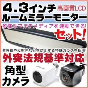 4.3インチルームミラーモニターと角型バックカメラ セット