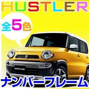 ハスラー HUSTLER パーツ ナンバーフレーム カラーフレーム  カラー全5色 カラフル|fpj-mat
