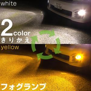 LED フォグランプ カラー チェンジ 切り替え フォグライト 2色  H8 H9 H11 H16 ホワイト イエロー 雨 霧 カスタム DIY パーツ 視認性 見えやすい バイカラー|fpj-mat