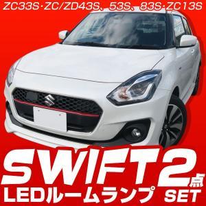 スイフト スイフトスポーツ swift LEDルームランプ 室内灯 LEDランプ zc53s zd53s LEDライト ルーム球|fpj-mat