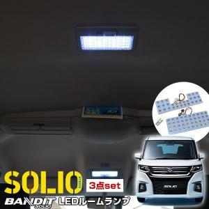 ソリオ SOLIO LEDルームランプ 室内灯 LEDランプ MA36S LEDライト ルームランプ 純正球 ルーム球 LED化|fpj-mat