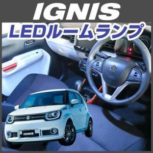 イグニス IGNIS LEDルームランプ 室内灯 LEDランプ  LEDライト ルームランプ 純正球 ルーム球 LED化|fpj-mat