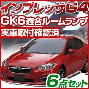 インプレッサG4 g4 GK6 gk6 LED ルームランプ...