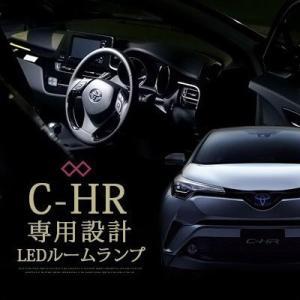 C-HR専用 CHR LED ルームランプ 5点セット 室内灯 ルームライト c-hr chr CH...