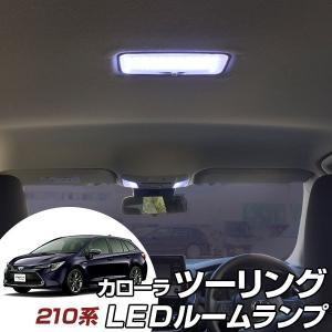 新型 カローラツーリング LEDルームランプ 4点セット 210系 カローラ 室内灯 ルームライプ トヨタ ツーリング led 照明 明るい 車内 室内 カスタム DIYの画像