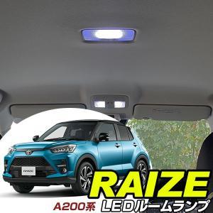 ライズ RAIZE  LEDルームランプ LEDライト LEDランプ 室内灯 車内灯 車内 LED ...