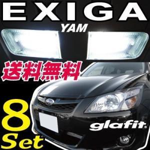【5のつく日】 エクシーガ EXIGA LEDルームランプ 室内灯 LEDランプ YAM LEDライト ルームランプ 純正球 ルーム球 LED化|fpj-mat