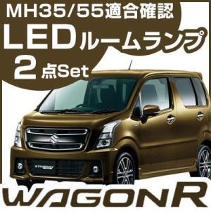 新型 スティングレー ワゴンR mh35s mh55s LED室内灯 ルームランプ wagonR STINGRAY  【保証6】 1810s|fpj-mat