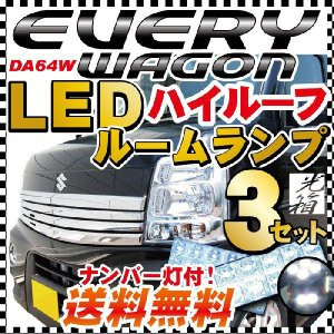 エブリィワゴン everywagon ハイルーフ LEDルームランプ 室内灯 LEDランプ DA64W LEDライト ルームランプ 純正球 ルーム球 LED化|fpj-mat