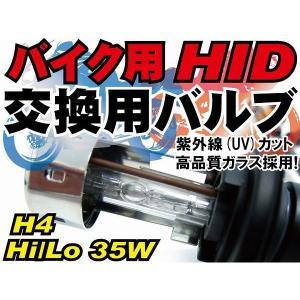 【5のつく日】 バイク用 35W H4 HiLo切替スライド式 交換用HIDバルブ 片方1個単体|fpj-mat