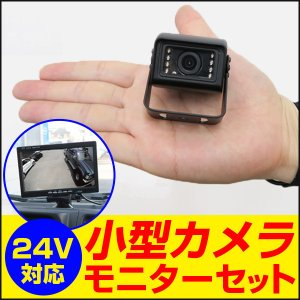 バックカメラ 24V モニター セット トラック 荷台 小さい コンパクト 小型 大型 目立たない 存在感 前後  【保証期間12ヶ月】|fpj-mat