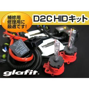 HID D2C 35W 補修修理 HIDキット D2S D2R 配線付 【保12】|fpj-mat