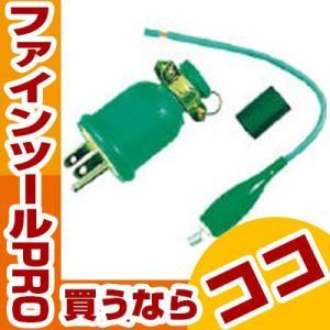 日動 交換プラグ ポッキンゴムプラグ 袋入リ ...の関連商品4