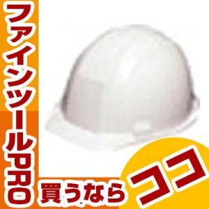 DIC A-01型ヘルメット 白 A01HA1EW ツバ付ヘルメット|fpj-navi