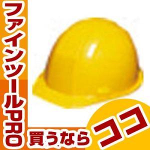 DIC A-01型ヘルメット 黄 A01HA1EY ツバ付ヘルメット|fpj-navi